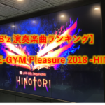 【B'z 演奏楽曲ランキング】B'z LIVE-GYM Pleasure 2018 -HINOTORI-