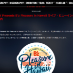 B'z Pleasure in Hawaii ライブ・ビューイング再上映決定!