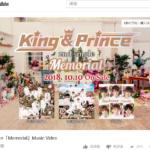 King&Prince(キンプリ)が2018年紅白内定!~歴代の初出場ジャニーズ一覧~