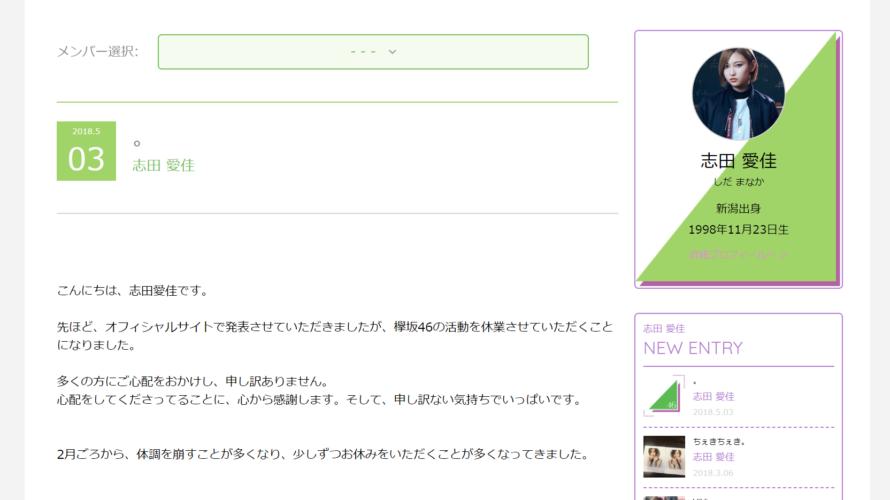 欅坂46志田愛佳(しだ まなか) 休養中のまま突然の卒業発表!!