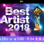 「ベストアーティスト2018」出演者&企画発表 嵐・EXILE・AKB48