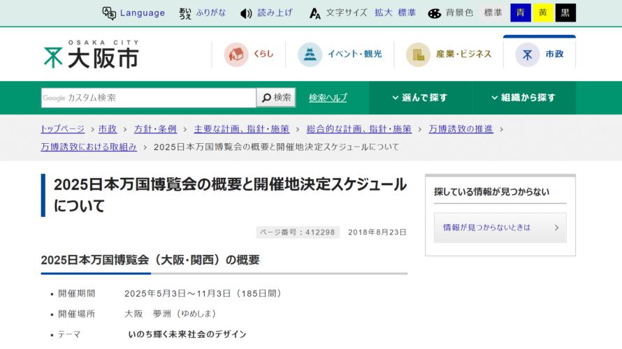 2025年国際博覧会(万博) 大阪に決定!!