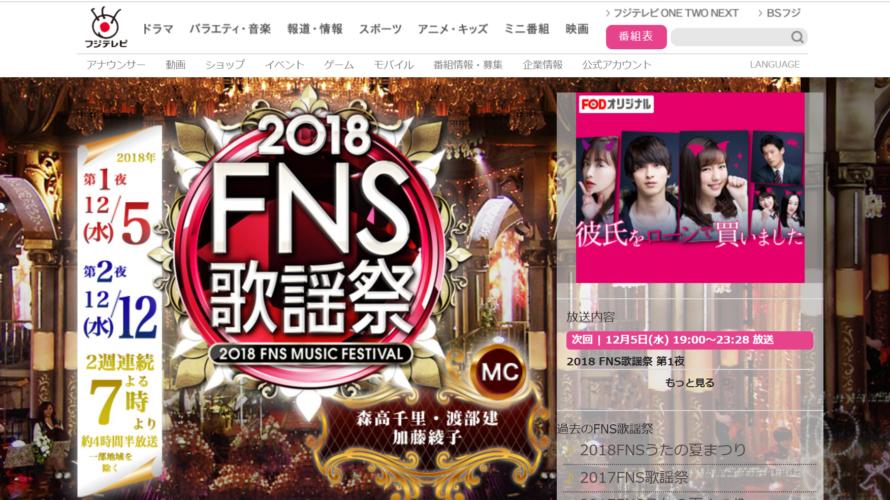 2018FNS歌謡祭 出演アーティスト総計98組が決定!!