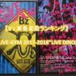 """【B'z 演奏楽曲ランキング】B'z LIVE-GYM 2017-2018 """"LIVE DINOSAUR"""""""