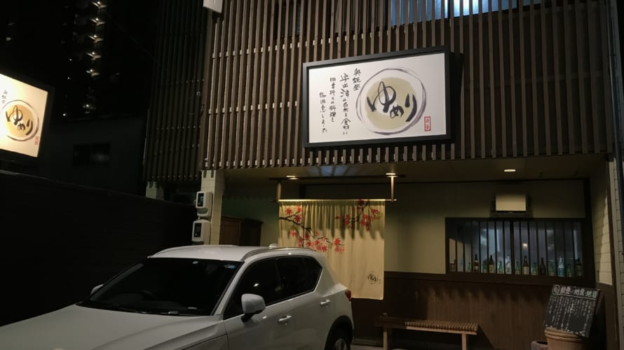 味楽 ゆめり(金沢市) 全てが美味しいお店 グルメレポート