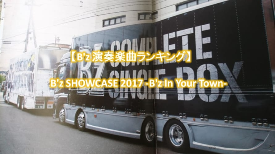 【B'z 演奏楽曲ランキング】B'z SHOWCASE 2017 -B'z In Your Town-