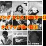 【B'z CMソング まとめ 1988年~1999年】タイアップ曲一覧①