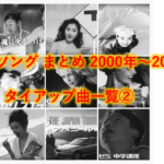 【B'z CMソング まとめ 2000年~2009年】タイアップ曲一覧②
