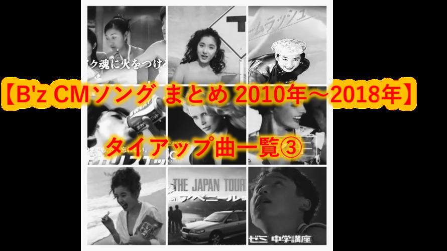 【B'z CMソング まとめ 2010年~2019年】タイアップ曲一覧③
