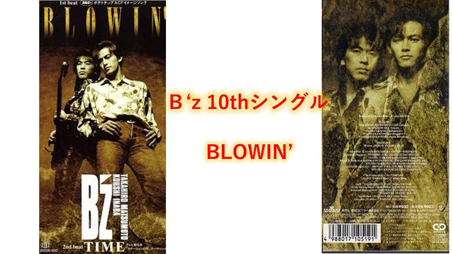 B'z 歌詞  10thシングル タイトル曲 「BLOWIN'」
