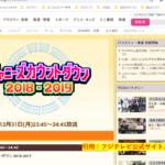 ジャニーズカウントダウン2018―2019 フジテレビにて生放送決定!!