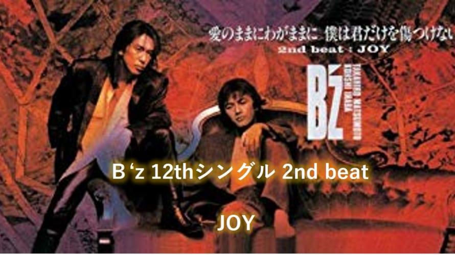 B'z 歌詞 2nd beat「JOY」