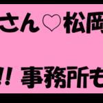 Hey! Say! JUMP有岡大貴さん 女優の松岡茉優さんの熱愛発覚!! 事務所も否定せず