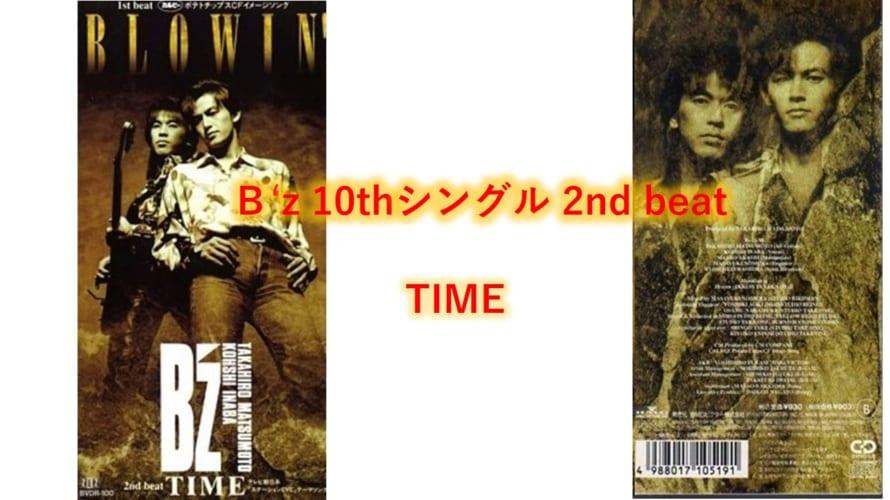 B'z 歌詞 2nd beat「TIME」