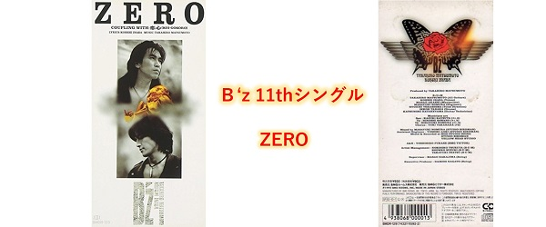 B'z 歌詞 11thシングル タイトル曲 「ZERO」