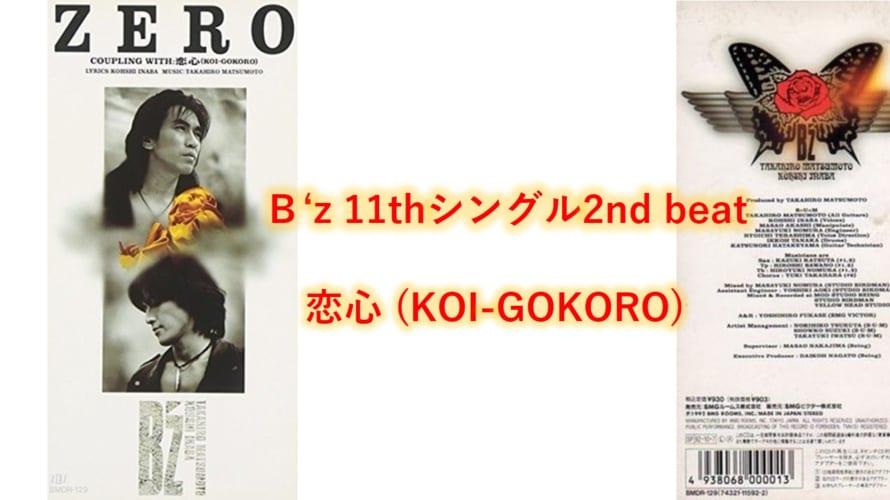 B'z 歌詞 2nd beat「恋心 (KOI-GOKORO)」