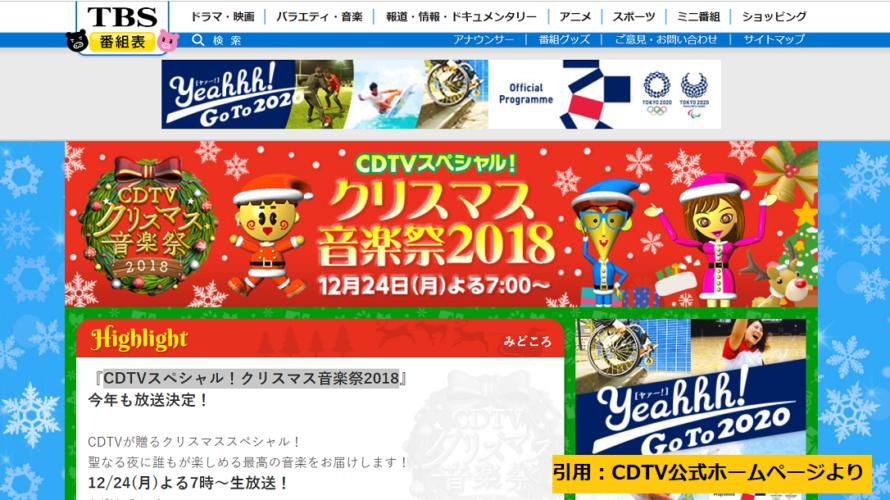 「CDTVスペシャル!クリスマス音楽祭2018」 出演アーティスト第1弾 発表!!