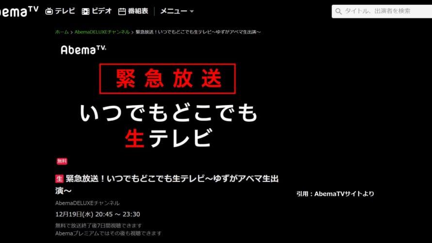 ゆず AbemaTVに緊急出演のニュース!! 解散?それとも吉報か⁉