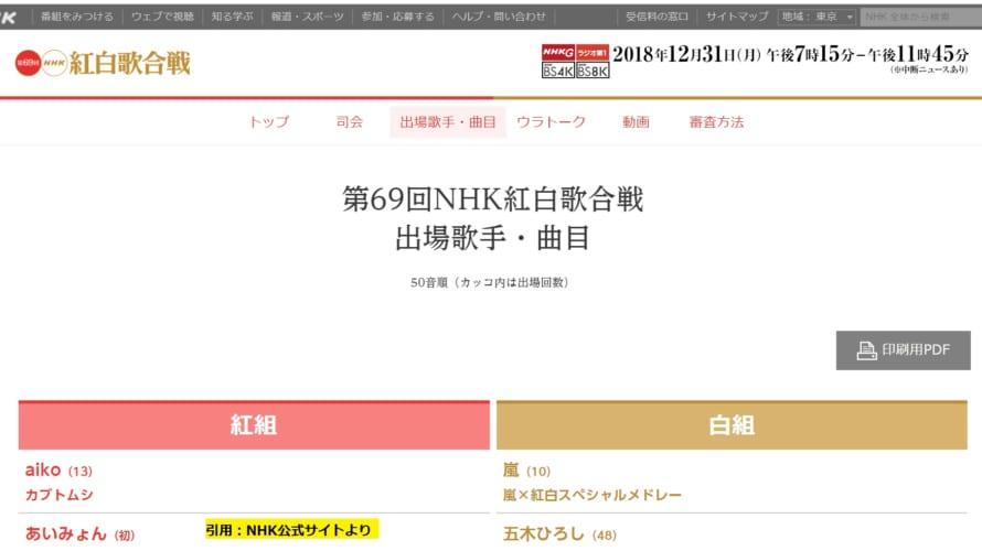 【12/28追記アリ】2018年 第69回紅白歌合戦 アーティストが歌う曲目発表!!