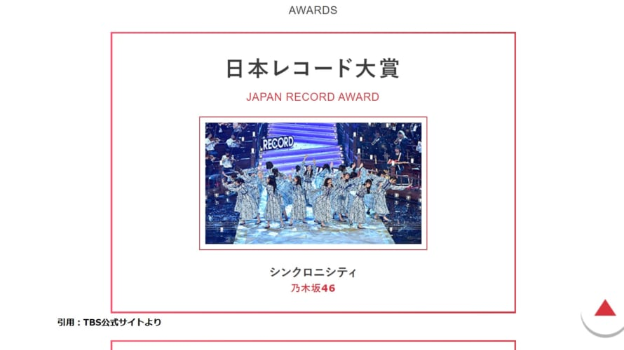 レコ大 乃木坂46が「シンクロニシティ」で大賞を2年連続受賞!!