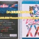 【B'z 演奏楽曲ランキング】25周年 B'z LIVE-GYM Pleasure 2013 -ENDLESS SUMMER-