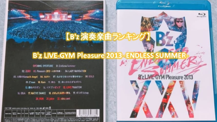 【B'z 演奏楽曲ランキング】25周年 B'z LIVE-GYM Pleasure 2013 -ENDLESS SUMMER-