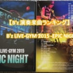 【B'z 演奏楽曲ランキング】B'z LIVE-GYM 2015 -EPIC NIGHT-
