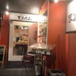 【閉店】博多拉担麺 まるたん 池袋店 私のイチオシラーメン店 グルメレポート