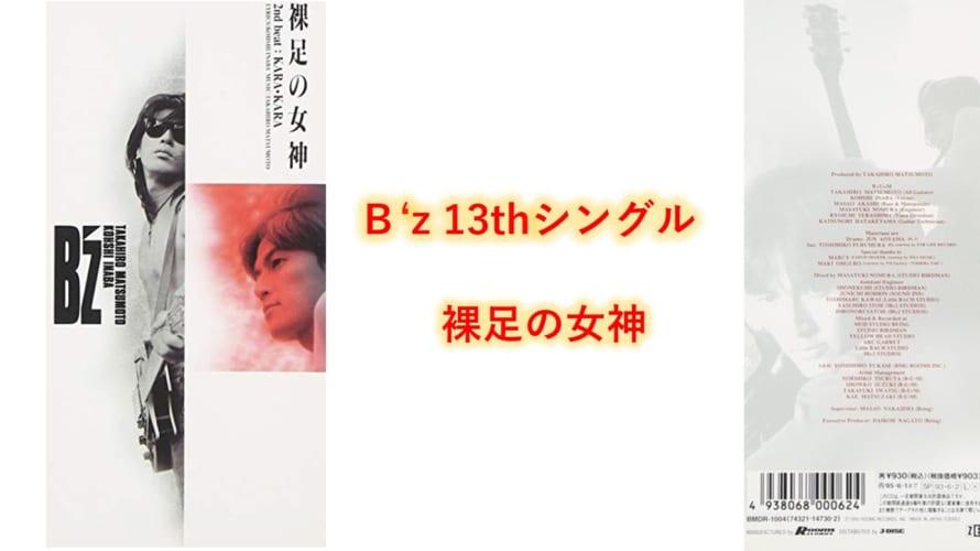 B'z 歌詞  13thシングル タイトル曲 「裸足の女神」