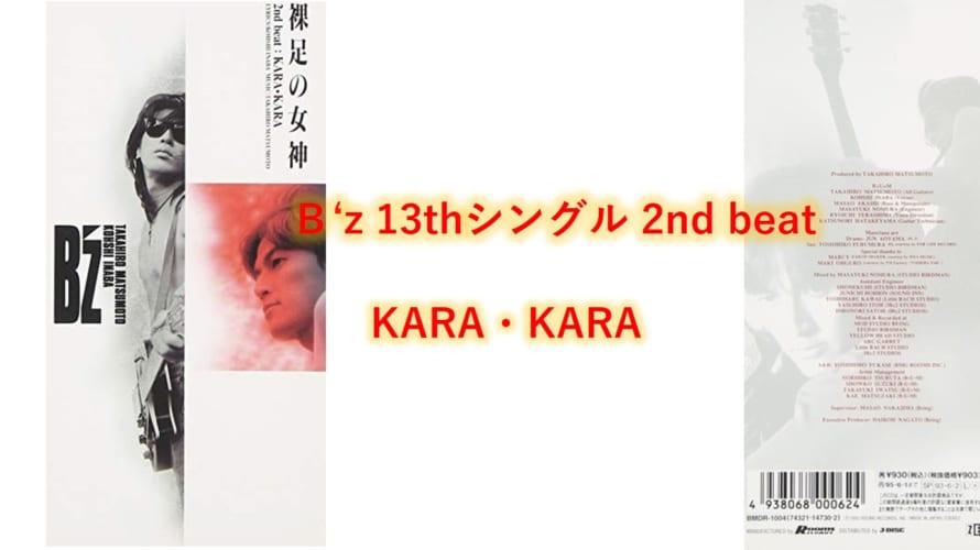 B'z 歌詞 2nd beat「KARA・KARA」