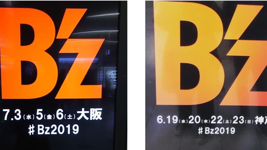【追記あり】B'z 2019年ライブツアー告知か⁉ 大阪・神戸で発見情報続々!!