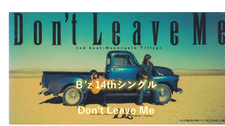 B'z 歌詞  14thシングル タイトル曲 「Don't Leave Me」