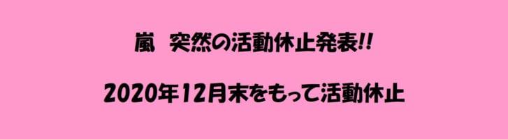 【速報】嵐が活動休止発表!! 2020年12月末をもって活動休止