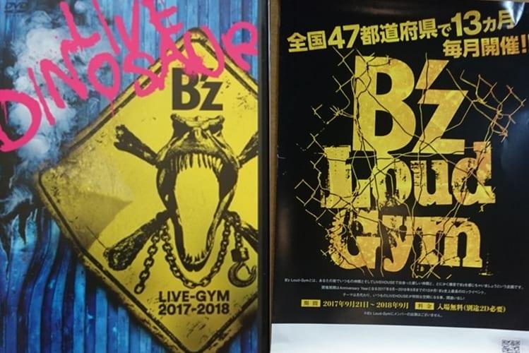 【B'z 30周年 2018年1~3月】あの日のB'zイベントを一挙振り返り!!