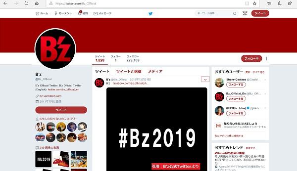 【更新アリ】B'z LIVE-GYM2019!? #Bz2019 元旦告知場所&日程まとめ