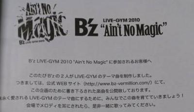 【特別編】B'z 歌詞 ひとりじゃないから-Theme Of LIVE-GYM-