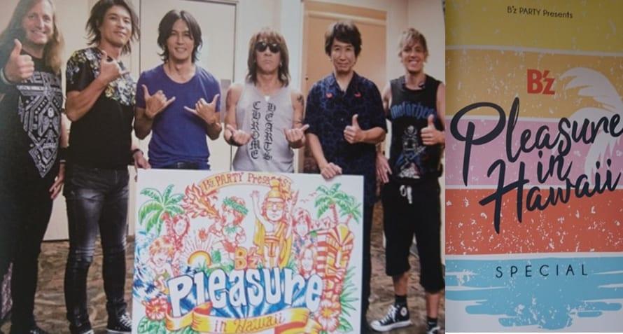 【B'zハワイ】松本さん・稲葉さんインタビュー ~会報誌120号~ B'z Pleasure in Hawaii