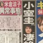 King&Prince(キンプリ) 岩橋玄樹さん今年の夏に復帰報道!!