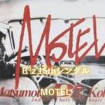 B'z 歌詞  15thシングル タイトル曲 「MOTEL」
