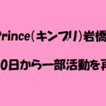 King & Prince(キンプリ)岩橋玄樹さん 3月20日「君を待っている」から復帰!!