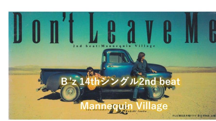 B'z 歌詞 2nd beat「Mannequin Village」