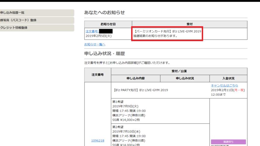 B'z LIVE-GYM2019 バーミリオンカード先行結果発表!! 当選か落選か!!