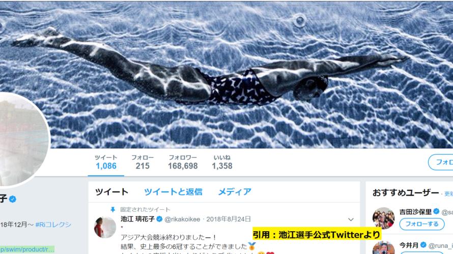 日本競泳女子の池江璃花子選手 白血病を告白