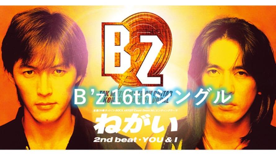 B'z 歌詞  16thシングル タイトル曲 「ねがい」