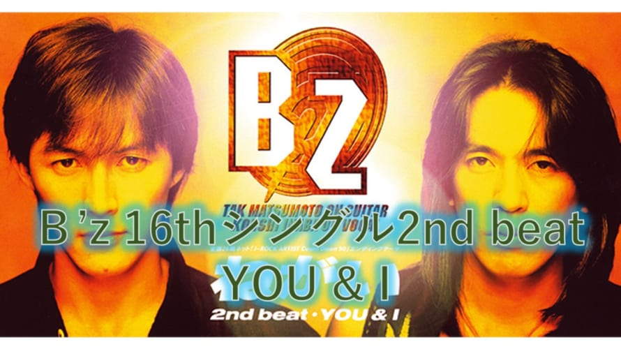 B'z 歌詞 2nd beat「YOU & I」