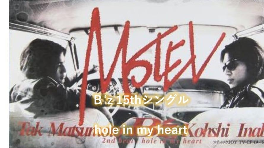 B'z 歌詞 2nd beat「hole in my heart」