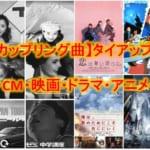 【B'z カップリング曲】タイアップ一覧 ~CM・映画・ドラマ・アニメ~