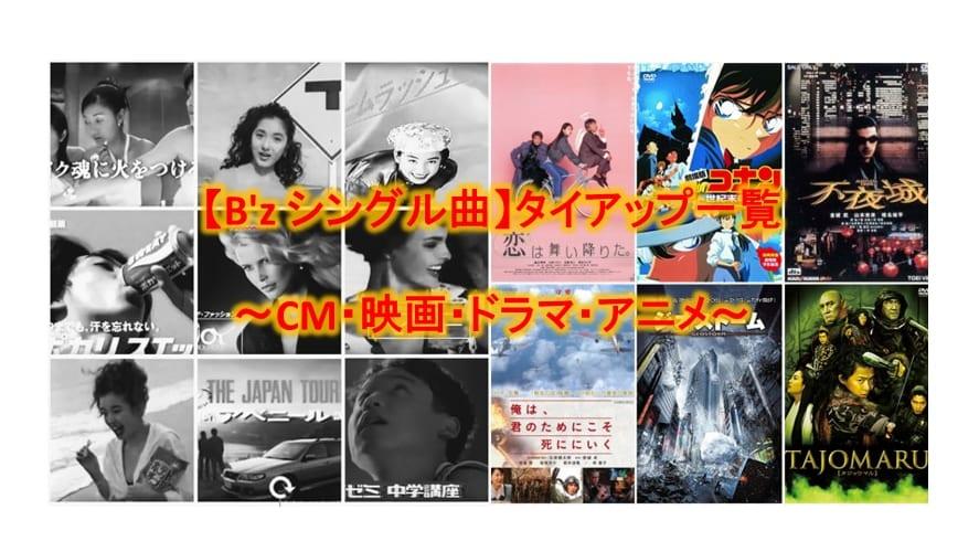 【B'z シングル曲】タイアップ一覧 ~CM・映画・ドラマ・アニメ~