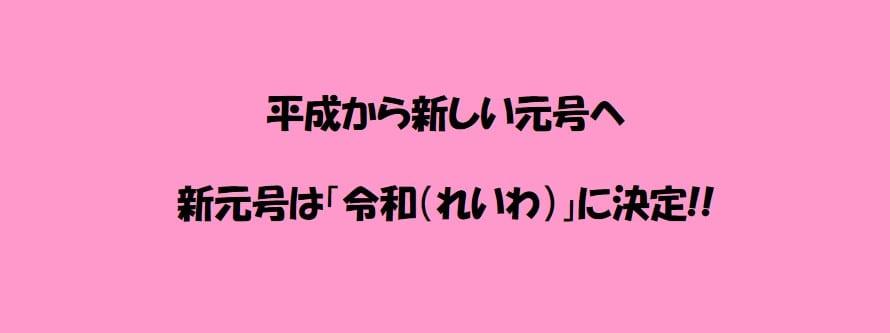 平成から新しい元号へ 新元号は「令和(れいわ)」に決定!!