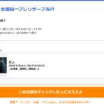 B'z LIVE-GYM 2019 ぴあ&ローソンチケット 抽選発表結果!!